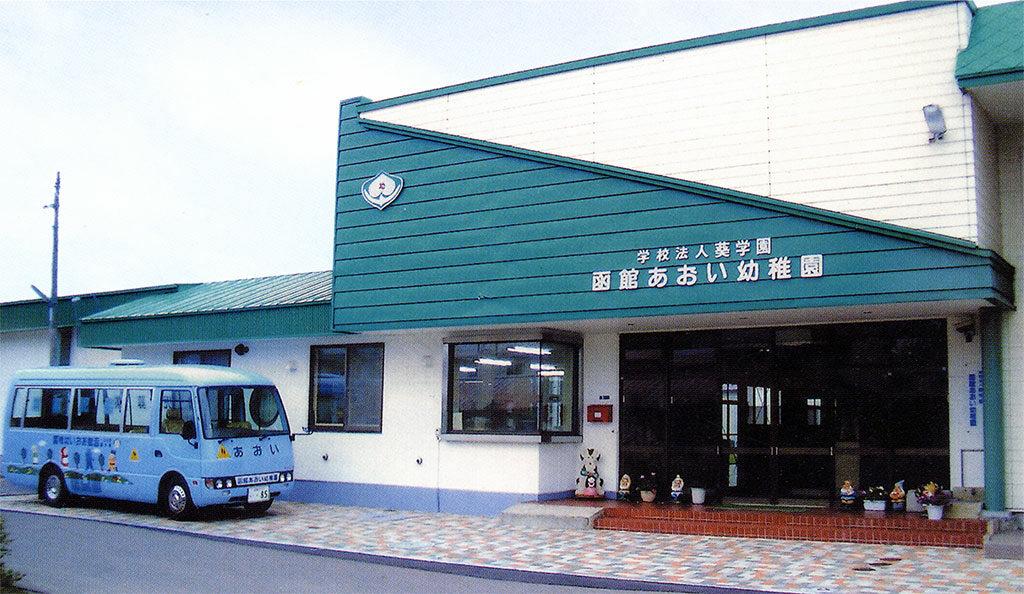 函館あおい幼稚園 旧園舎外観